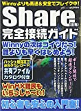 Share(仮称)完全接続ガイド―Winnyよりも高速安全にお宝ダウンロード!!祥伝社ムック