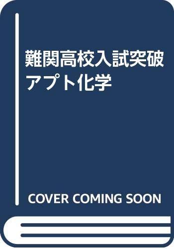 難関高校入試突破アプト化学