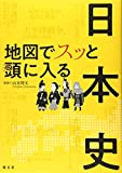 地図でスッと頭に入る日本史