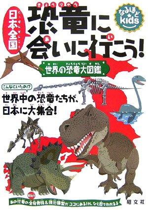 なるほどkids 日本全国 恐竜に会いに行こう!