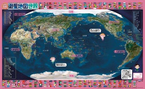 なるほどキッズ衛星地図世界
