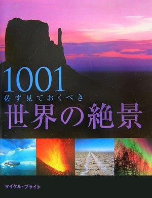 1001 世界の絶景