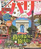 まっぷる パリ mini (まっぷるマガジン)