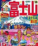 まっぷる 富士山 富士五湖・富士宮'18
