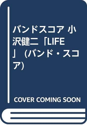 バンド・スコア 小沢健二「LIFE」