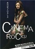 CINEMA ROCKS! Vol.06(シンコー・ミュージック・ムック) (シンコー・ミュージックMOOK)