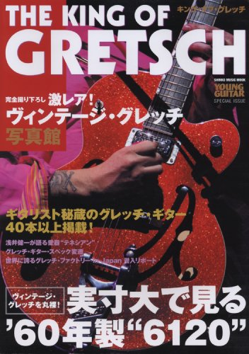 THE KING OF GRETSCH キング・オブ・グレッチ