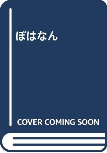 著者「景山民夫」 復刊リクエスト一覧 (投票数順) | 復刊ドットコム