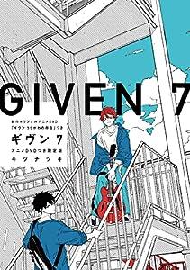 ギヴン(7)アニメDVDつき限定版
