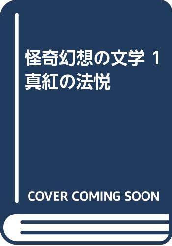 怪奇幻想の文学 全7巻