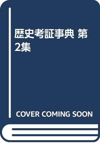 歴史考証事典(全7巻)