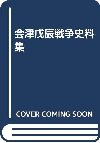 会津戊辰戦争史料集