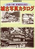 城古写真カタログ―日本の城原風景を読む (別冊歴史読本 (40))