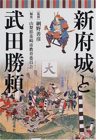 新府城と武田勝頼