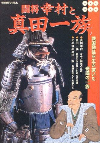 闘将幸村と真田一族