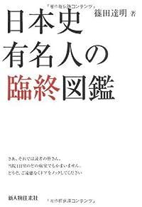 『日本史有名人の臨終図鑑』 準読了