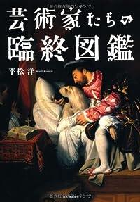 『芸術家たちの臨終図鑑』死から読み解く西洋絵画