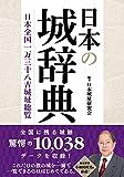日本の城辞典