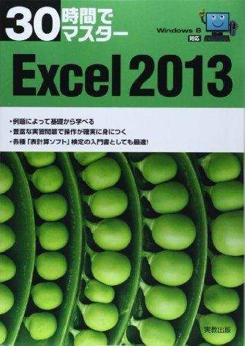 30時間でマスター Windows8対応 Excel2013: 実教出版編修部: 本