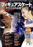 Amazon.co.jp: 本: 日本女子フィギュアスケートオフィシャル応援ブック―最も強く最も美しいスケーターたちの競演
