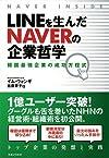LINEを生んだNAVERの企業哲学(イム・ウォンギ)