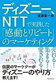 ディズニー、NTTで実践した 「感動とリピート」のマーケティング(渡邊喜一郎)