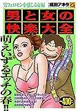 男と女の快楽大全 男フェロモンを感じる女編マンサンQコミックス