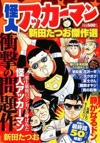 マンサンQコミックス