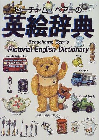 ビーチャム・ベアーの英絵辞典