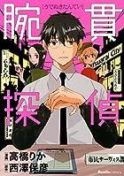 腕貫探偵 (リュエルコミックス)