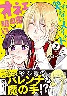 オネェ吸血鬼と笑わないメイド(2) (リュエルコミックス)