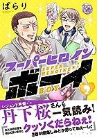 スーパーヒロインボーイ(2) (リュエルコミックス)