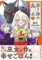 祟り神の食卓1 (リュエルコミックス)
