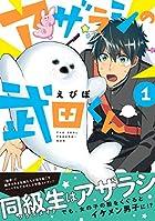 アザラシの武田くん1 (リュエルコミックス)