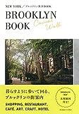 ブルックリン散歩BOOK