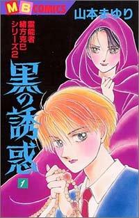 MBコミックス 全2巻