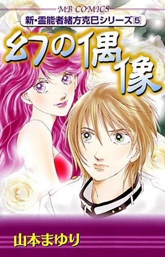 MBコミックス 新・霊能者緒方克己シリーズ 5