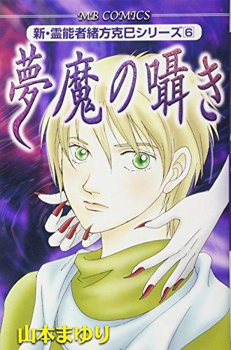 MBコミックス 新・霊能者緒方克己シリーズ 6