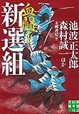 血闘!新選組(実業之日本社)