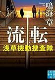 流転 浅草機動捜査隊 (実業之日本社文庫)