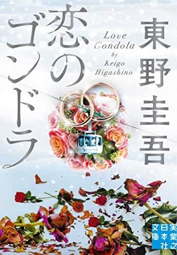 文庫 恋のゴンドラ