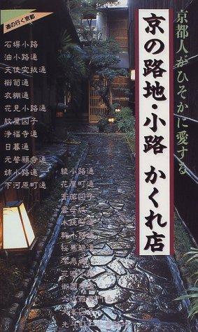 京の路地・小路かくれ店 京都人がひそかに愛する通の行く京都