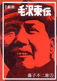 劇画 毛沢東伝+未収録『革命への長征』