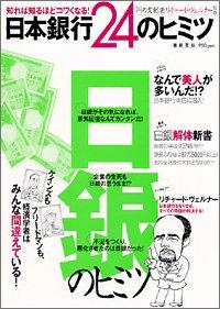 日本銀行24のヒミツ