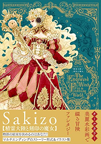 5月13日発売 実業之日本社 精霊大陸と刻印の魔女 Sakizo