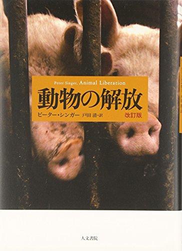 動物の解放