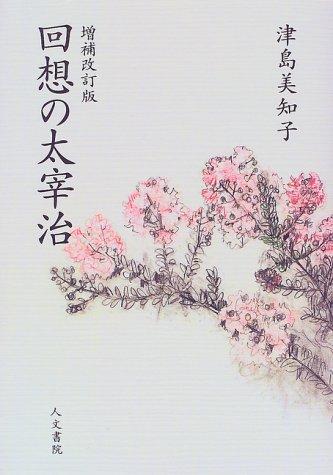 回想の太宰治 <増補改訂版>