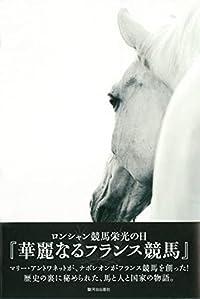 『華麗なるフランス競馬』 大串久美子