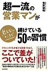 超一流の営業マンが見えないところで続けている50の習慣(菊原 智明)