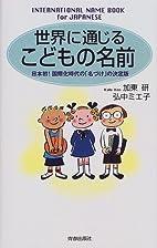 International Name Book for Japanese = Sekai…